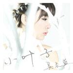 小叶子(单曲)
