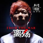 张宇轩的专辑 离殇(单曲)