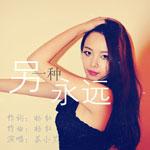 苏小艾的专辑 另一种永远?(单曲)