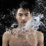 葛亮的专辑 等爱(单曲)