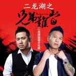 二龙湖浩哥的专辑 二龙湖之兄弟难当(单曲)
