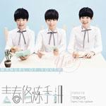 青春修炼手册(EP)