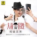 司徒兰芳的专辑 大叔很跩(单曲)
