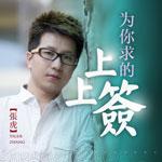 张虎的专辑 为你求的上上签(单曲)