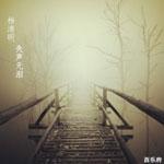 失声无泪(单曲)
