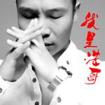 二龙湖浩哥的专辑 我是浩哥(单曲)