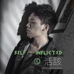 星弟的专辑 活该(EP)