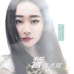 誓言成晖(《仙剑奇侠传六》主题曲)(单曲)