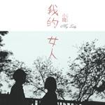 小贱(谭冰尧)的专辑 我的女人(单曲)
