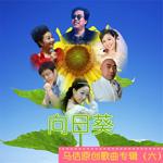 华语群星的专辑 向日葵