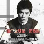 僵尸全明星(单曲)