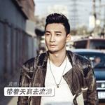 黄勇的专辑 带着天真去流浪(单曲)
