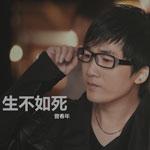 曾春年的专辑 生不如死(单曲)
