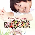 周艳泓的专辑 田螺姑娘(单曲)
