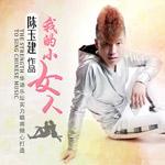 陈玉建的专辑 我的小女人(单曲)