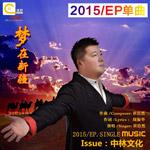 崔浩然的专辑 梦在新疆(单曲)