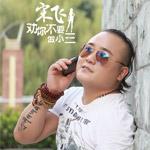 宋飞的专辑 劝你不要做小三(单曲)