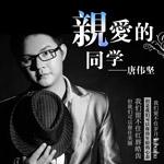 唐伟坚的专辑 亲爱的同学(单曲)