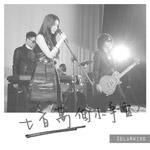 七百万个小宇宙(单曲)