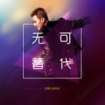 欧豪的专辑 无可替代(单曲)