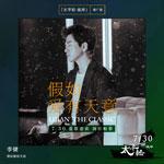 李健的专辑 假如爱有天意(电影《太平轮・彼岸》)