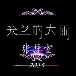 张赫宣的专辑 米兰的大雨(单曲)