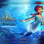 《美人鱼之海盗来袭》动画OST原声带