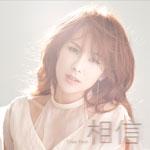 蔡妍的专辑 相信(EP)