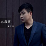 太寂寞(EP)