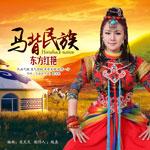 东方红艳的专辑 马背民族(单曲)