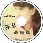 给小秋的EP(EP)