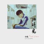 小贱(谭冰尧)的专辑 旧时光(单曲)