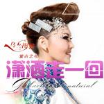 潇洒走一回(单曲)