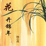 释小虎的专辑 花开锦年(单曲)