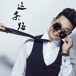 王旭刚的专辑 这条路(单曲)