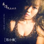 范小倩的专辑 最深沉的秘密(单曲)