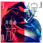 绽放(EP)
