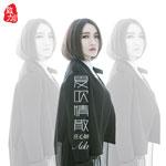 专辑爱吹情散(单曲)