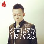 郎军的专辑 得救(单曲)