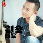 郎军的专辑 割舍(单曲)