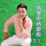 李飞的专辑 我梦中的草原(单曲)