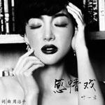 叶一云的专辑 感情戏(单曲)