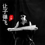 苏腾的专辑 让子弹飞(单曲)