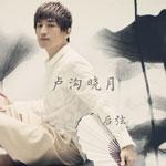 卢沟晓月(单曲)