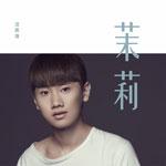 汪苏泷的专辑 茉莉(单曲)