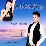 安东阳的专辑 甘心情愿爱着你(单曲)