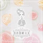 戚薇的专辑 我的新鲜女友(EP)