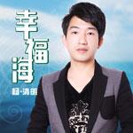 幸福海(单曲)