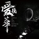 蒋蒋的专辑 爱德华的小说(单曲)