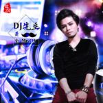 萧全的专辑 DJ先生(单曲)